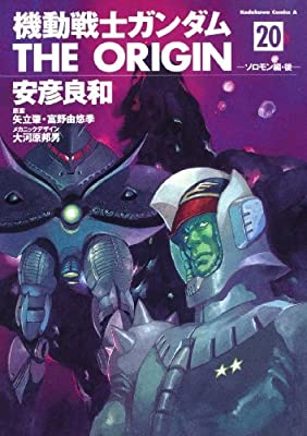 機動戦士ガンダム THE ORIGIN (20)  ソロモン編・後 (角川コミックス・エース 80-23)