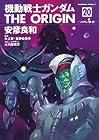 機動戦士ガンダム THE ORIGIN 第20巻