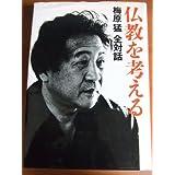 Bukkyo o kangaeru (Umehara Takeshi zen taiwa) (Japanese Edition)