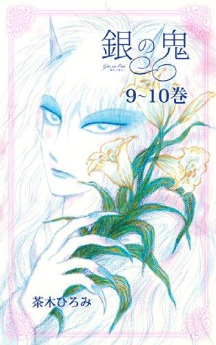 銀の鬼9~10巻