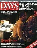 DAYS JAPAN (デイズ ジャパン) 2013年 11月号 [雑誌]
