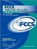 FCCSプロバイダーマニュアル 第2版