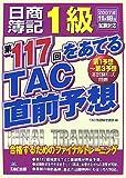 日商簿記1級第117回をあてるTAC直前予想