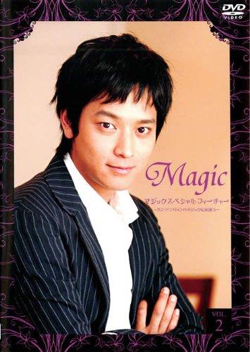 マジック スペシャルフィーチャー カン・ドンウォンのマジックに出逢う Vol.2【字幕版】