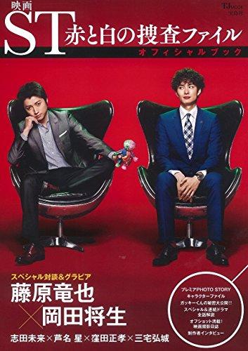 映画ST 赤と白の捜査ファイル オフィシャルブック (TJMOOK)