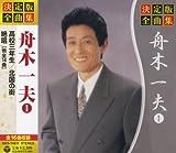 決定版 全曲集 舟木一夫 1 GES-14811