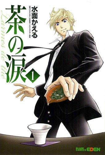 茶の涙~Larmes de the´~(1) (BLADE COMICS) [コミック] / 水面かえる (著); マッグガーデン (刊)