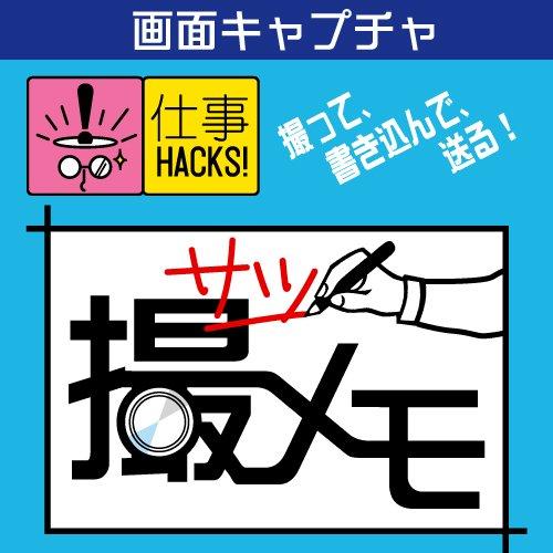 撮メモ(仕事HACKS!シリーズ) [ダウンロード]