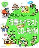 行事のイラストおまかせCD-ROM (from・to保育者books 2)