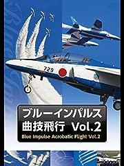 ブルーインパルス・曲技飛行 Vol.2