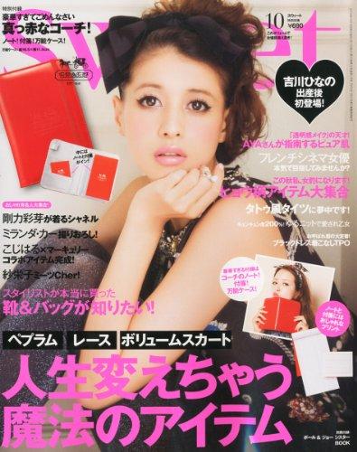 sweet (スウィート) 2012年 10月号 [雑誌]