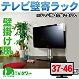 液晶テレビ壁寄せスタンド 37-46インチ対応 ショートタイプ TVタワースタンド GP101 ブラック/シルバー