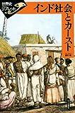 インド社会とカースト (世界史リブレット (86))