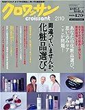 クロワッサン 2010年 2/10号 [雑誌]