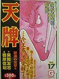 天牌 17(怒濤の攻撃編) (Gコミックス)