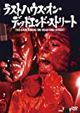 ラストハウス・オン・デッドエンド・ストリート [DVD]