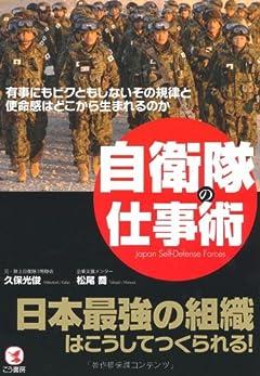 日本の誇り「自衛隊は本当に凄かった!」