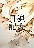 新装版 猟人日記 (講談社文庫)