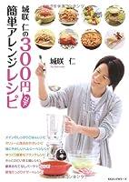 城咲仁の300円以下簡単アレンジレシピ