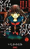 絶叫学級 1 (りぼんマスコットコミックス)