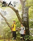 岳人 2012年 09月号 [雑誌]