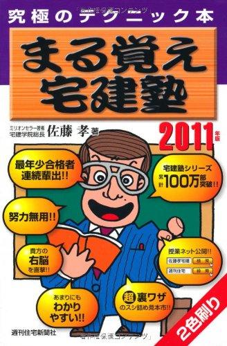 2011年版 まる覚え宅建塾