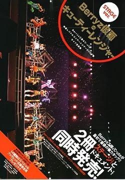 Berryz工房&℃−ute 仲良しバトルコンサートツアー2008春 Berryz仮面 VS キューティーレンジャー ライブ写真集 ステージver.