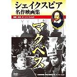 マクベス / シェイクスピア名作映画集 CCP-299 [DVD]