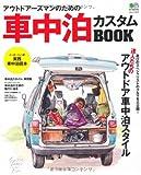 アウトドアーズマンのための車中泊カスタムBOOK (エイムック 2272)