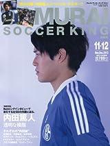 SAMURAI SOCCER KING (サムライ) 2013年 12月号 [雑誌]