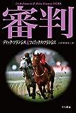 審判(ハヤカワ・ミステリ文庫) (競馬シリーズ)