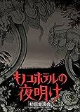 キノコホテルの夜明け~初期実演会 [DVD]