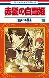 赤髪の白雪姫 16 (花とゆめコミックス)