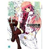 星刻の竜騎士(1) (MF文庫J)