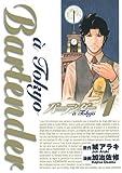 バーテンダー a Tokyo 1 (ヤングジャンプコミックス)