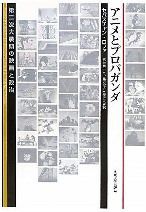 アニメとプロパガンダ