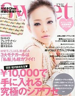 sweet (スウィート) 2012年 12月号 [雑誌]