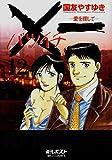 X一(バツイチ)愛を探して 12 (ビッグコミックス)