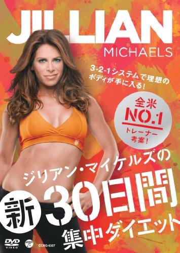 Special Interest - Jillian Michaels No Shin 30 Nichikan Shuchu Diet [Japan DVD] COBG-6307