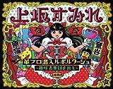 革ブロ潜入ルポルタージュ-趣味者集団を追え-(Blu-ray)