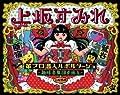今週末の上坂すみれ「決起集会vol.6」をニコ生で無料生中継