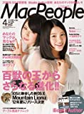 Mac People (マックピープル) 2012年 04月号 [雑誌]