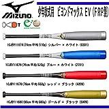 ミズノ(MIZUNO) ビヨンドマックスEV(78cm) 少年軟式用 FRP製 1CJBY11678 6209 レッド/ブラック 78cm/平均550g