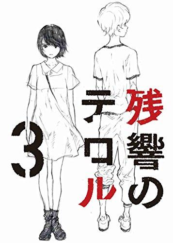 【Amazon.co.jp限定】残響のテロル 3(オリジナルステッカーver.3付)(初回仕様限定版) [DVD]