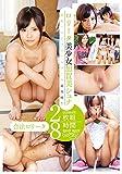 ロリータ美少女 加賀美シュナ 2枚組8時間 [DVD]