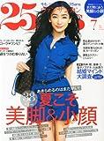 25ans (ヴァンサンカン) 2013年 07月号 [雑誌]