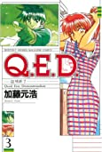 Q.E.D.―証明終了―(3) (月刊マガジンコミックス)