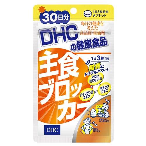 DHC 主食ブロッカー 30日分 90粒入