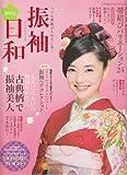 振袖日和 2012―ヘアも帯結びもわたし流! (SHINCHO MOOK)