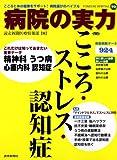 病院の実力 こころ・ストレス・認知症 (YOMIURI SPECIAL 70)
